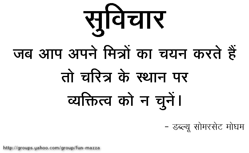 ... aaj ke suvichaar reply 10 on march 28 2012 08 52 58 am quote aaj ke