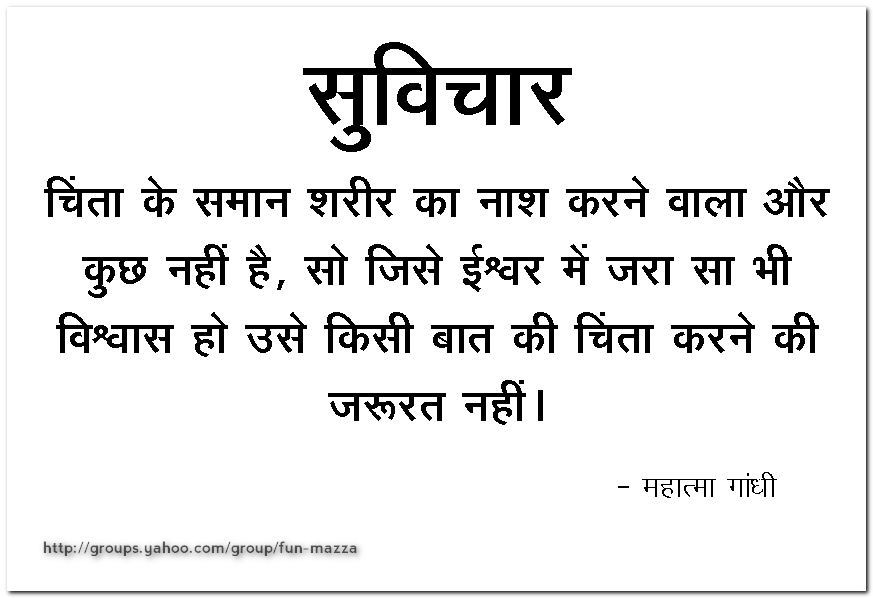 Download Thoughts For The Day Aaj Ke Suvich